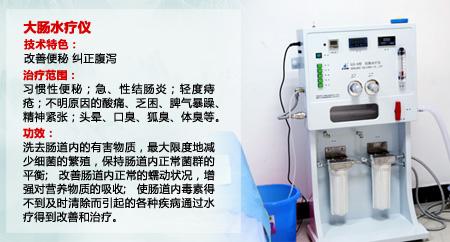 大肠水疗仪